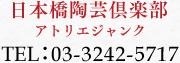 日本橋陶芸倶楽部 TEL:03-3242-5717